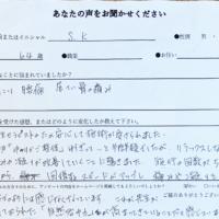 肩こり、腰痛、尾てい骨の痛み(滋賀県60代,女性)